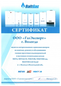 Сертификат БалтГаз