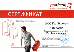 Сертификат Протерм