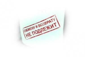 Tovary-ne-podlezhashhie-vozvratu